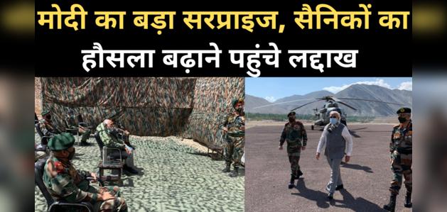 Modi in Ladakh Video: मोदी का बड़ा सरप्राइज, सैनिकों का हौसला बढ़ाने लद्दाख पहुंचे