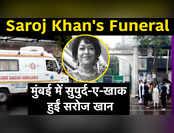Saroj Khan's Funeral: मुंबई में सुपुर्द-ए-खाक हुईं सरोज खान