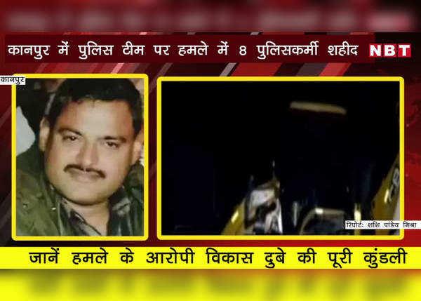 Video-देखेंः कानपुर में 8 पुलिसकर्मियों पर हमला करने वाले विकास दुबे की पूरी कुंडली