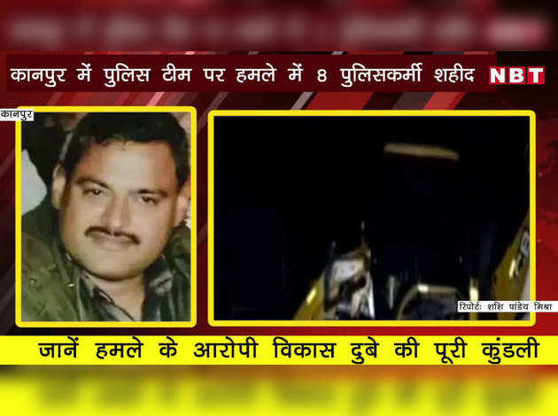 देखेंः कानपुर में 8 पुलिसकर्मियों पर हमला करने वाले विकास दुबे की पूरी कुंडली
