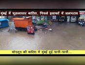 मुंबई में मूसलाधार बारिश, निचले इलाकों में जलभराव