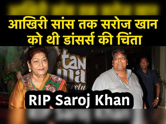 RIP Saroj Khan: आखिरी सांस तक सरोज खान को थी डांसर्स की चिंता