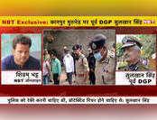 कानपुर मुठभेड़: पू्र्व DGP बोले- जरूर की गई थी पुलिस की मुखबिरी
