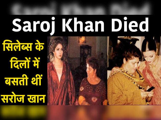 Saroj Khan Died:सिलेब्स के दिलों में बसती थीं सरोज खान