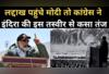 लद्दाख में मोदी: कांग्रेस का इंदिरा के फोटो से तंज