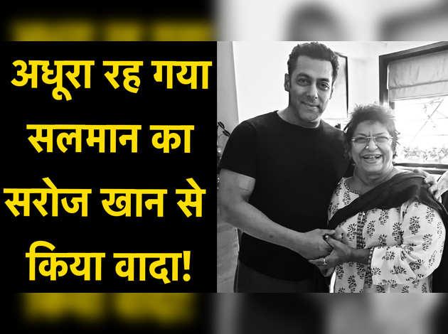 Saroj Khan Dies: अधूरा रह गया सलमान का सरोज खान से किया वादा!