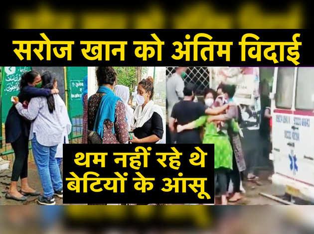 Saroj Khan को अंतिम विदाई, थम नहीं रहे थे बेटियों के आंसू