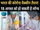 15 अगस्त को आएगी भारत की कोरोना वैक्सीन?