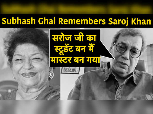 Subhash Ghai Remembers Saroj Khan: सरोज जी का स्टूडेंट बन मैं मास्टर बन गया