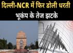 भूकंप के तेज झटकों से हिला दिल्ली-एनसीआर