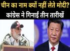 चीन का नाम क्यों नहीं लेते मोदी? कांग्रेस ने गिनाईं तारीखें