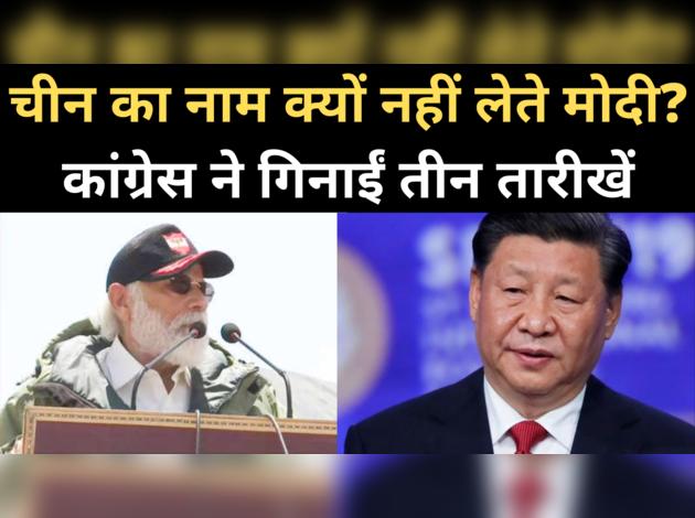 चीन का नाम क्यों नहीं लेते मोदी? कांग्रेस ने गिनाईं तीन तारीखें