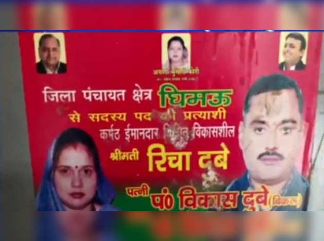 विकास दुबे की पत्नी SP टिकट पर लड़ी थी जिला परिषद चुनाव?