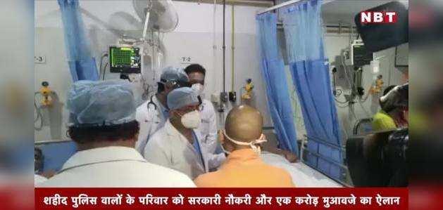 कानपुर: शहीद पुलिसकर्मियों के परिवार को 1 Cr. मुआवजा और...
