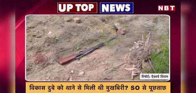 Video: कानपुर हमले में विकास दुबे को थाने से मिली थी मुखबिरी? यूपी टॉप 5 खबरें