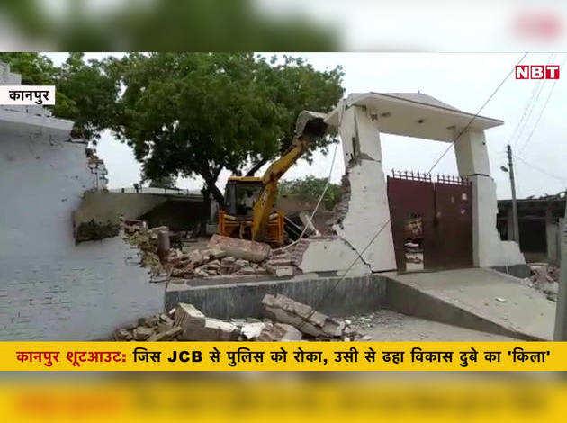 कानपुर शूटआउट: जिस JCB से पुलिस को रोका, उसी से ढहा विकास दुबे का 'किला'