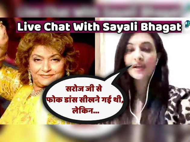 Live Chat With Sayali Bhagat: सरोज जी से फोक डांस सीखने गई थी, लेकिन...
