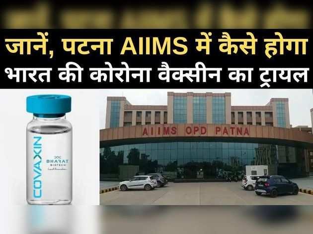 कोरोना वैक्सीन: पटना AIIMS में कैसे होगा ट्रायल?
