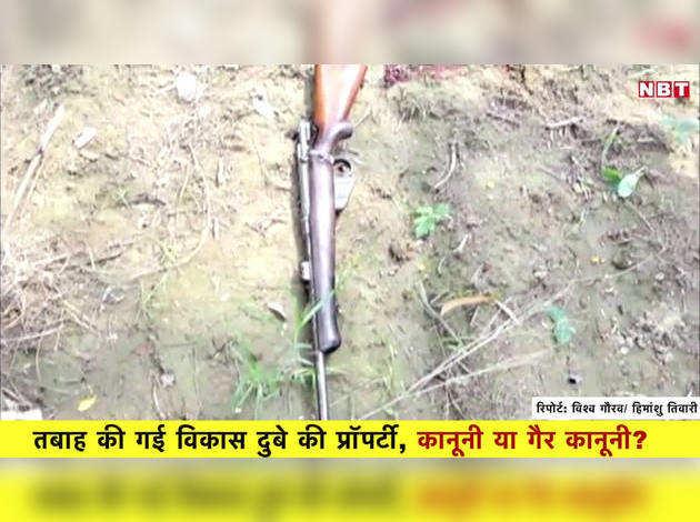 कानपुर: तबाह की गई विकास दुबे की प्रॉपर्टी, कानूनी या गैर कानूनी?