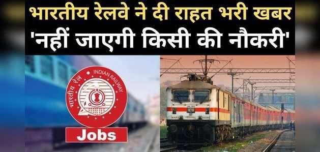 भारतीय रेलवे ने दी राहत भरी खबर