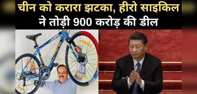हीरो साइकिल ने चीन को दिया बड़ा झटका