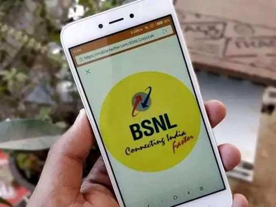 BSNL का सुपर धमाका, रिचार्ज करने पर ग्राहकों को मिलेगी छूट