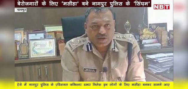 बेरोजगारों के लिए 'मसीहा' बने नागपुर पुलिस के 'सिंघम'