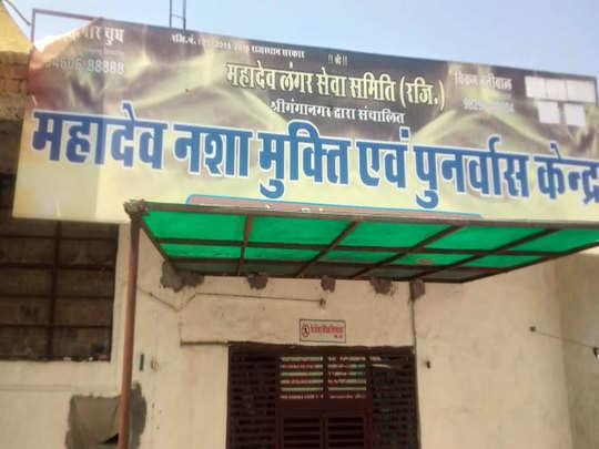 mahadev-nasha-mukti-kendra