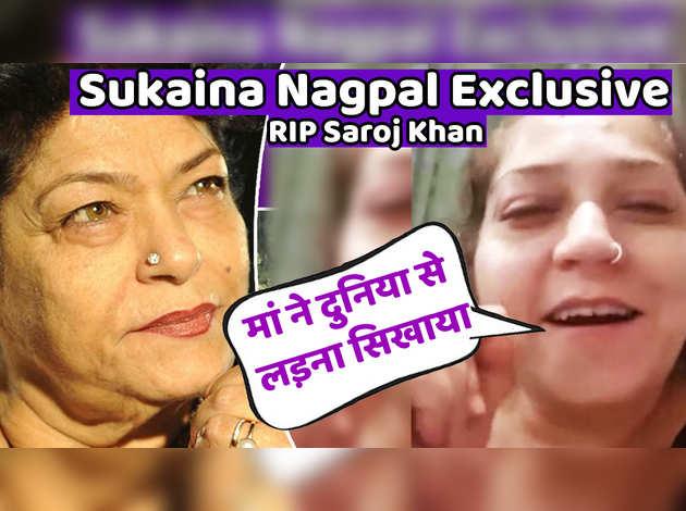 RIP Saroj Khan: सुकैना नागपाल Exclusive मां ने दुनिया से लड़ना सिखाया