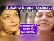 RIP Saroj Khan: सुकैना नागपाल Exclusive: माँ को सांस लेने में दिक़्क़त थी, फिर अचानक