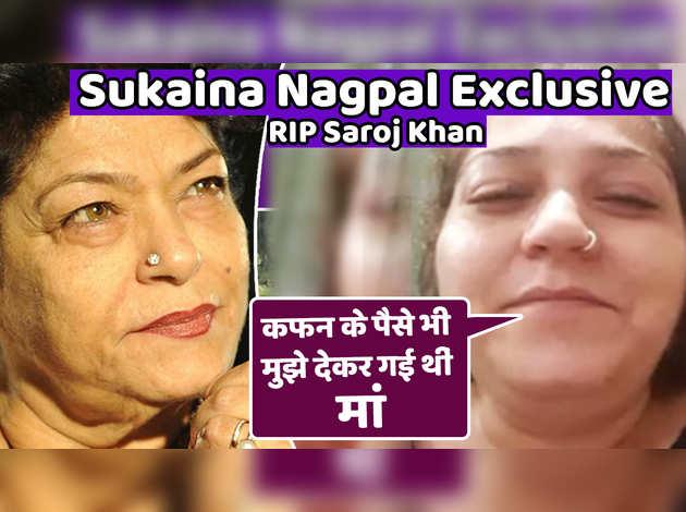 RIP Saroj Khan: सुकैना नागपाल Exclusive: कफन के पैसे भी मुझे देकर गई थीं मां