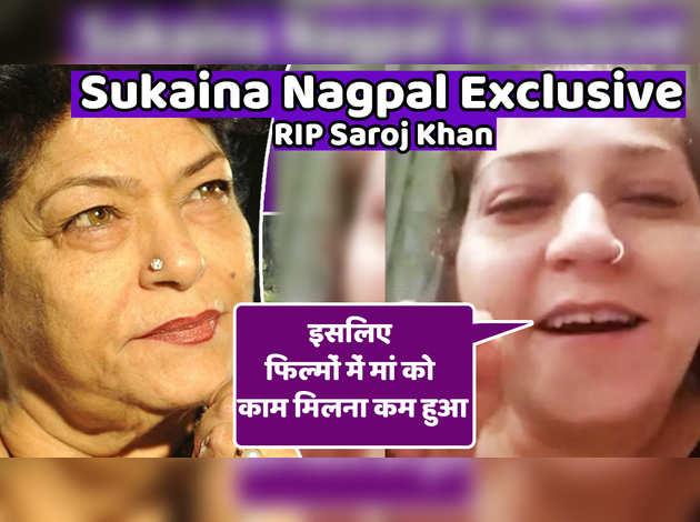RIP Saroj Khan: सुकैना नागपाल Exclusive: इसलिए फिल्मों में मां को काम मिलना कम हुआ