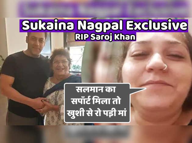 RIP Saroj Khan: सुकैना नागपाल Exclusive: सलमान का सपॉर्ट मिला तो खुशी से रो पड़ी मां