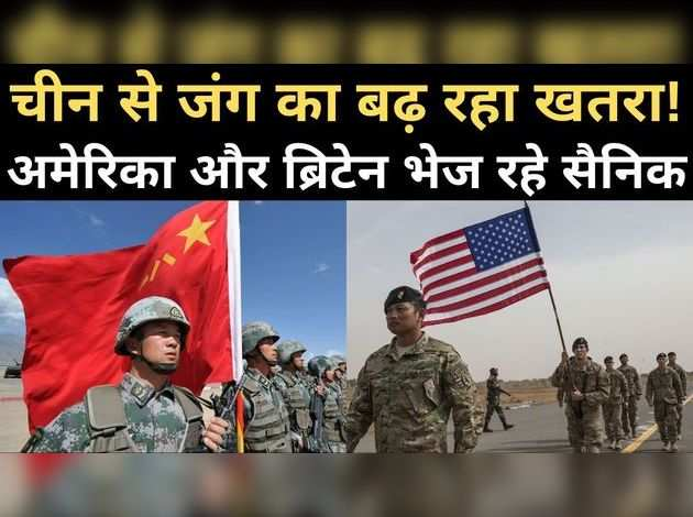 अमेरिका और ब्रिटेन को चीन से जंग का खतरा!