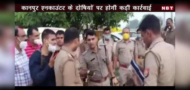 कानपुर एनकाउंटर के दोषियों पर होगी कड़ी कार्रवाई