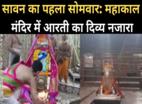 सावन का पहला सोमवार: महाकाल मंदिर में आरती का दिव्य नजारा