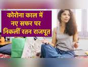Ratan Rajput कोरोना काल में नए सफर पर निकलीं