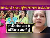 RIP Saroj Khan: सुकैना नागपाल Exclusive: मां की शोक सभा में सेलिब्रेशन चाहती हूं