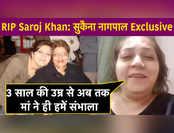 RIP Saroj Khan: सुकैना नागपाल Exclusive: 3 साल की उम्र से अब तक मां ने ही हमें संभाला