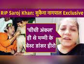 RIP Saroj Khan: सुकैना नागपाल Exclusive: 'चीची अंकल' ही थे मम्मी के बेस्ट डांसर हीरो