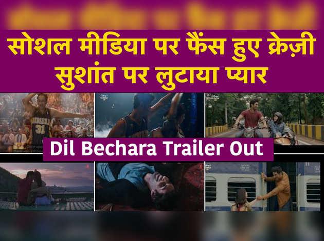 Dil Bechara Trailer Out: सोशल मीडिया पर फैंस हुए क्रेज़ी, Sushant Singh Rajput पर लुटाया प्यार