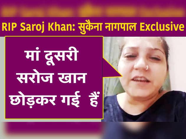 RIP Saroj Khan: सुकैना नागपाल Exclusive: मां दूसरी सरोज खान छोड़कर गई हैं