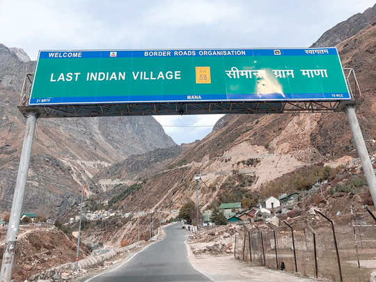 माणा गांव उत्तराखंड