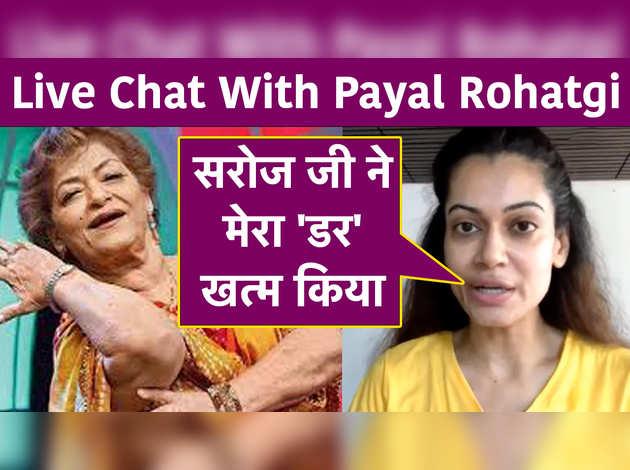 Live Chat With Payal Rohatgi: सरोज जी ने मेरा 'डर' खत्म किया
