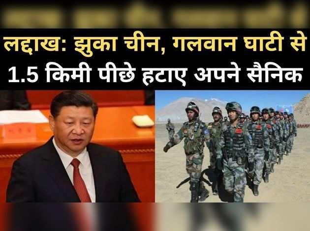 चीन ने गलवान घाटी से पीछे हटाए सैनिक