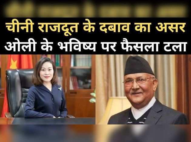नेपाल में दिखा चीनी राजदूत के दबाव का असर