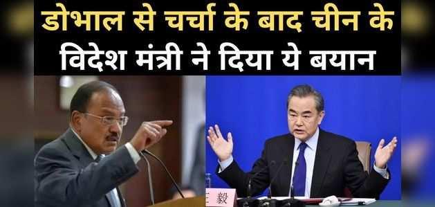 डोभाल से चर्चा के बाद चीन ने दिया ये बयान
