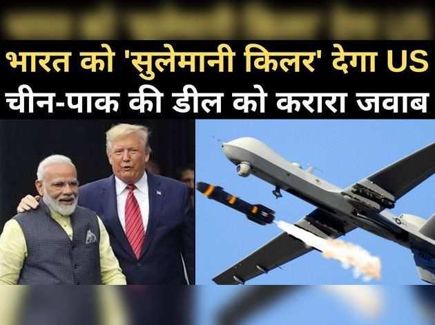 भारत को 'सुलेमानी किलर' देगा अमेरिका