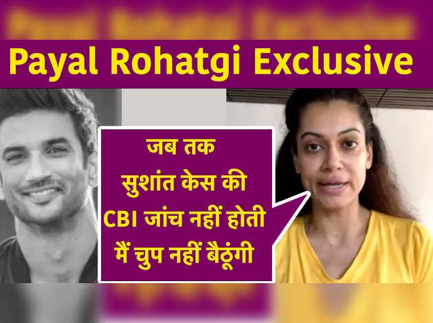 Payal Rohatgi Exclusive: जब तक सुशांत केस की CBI जांच नहीं होती, मैं चुप नहीं बैठूंगी