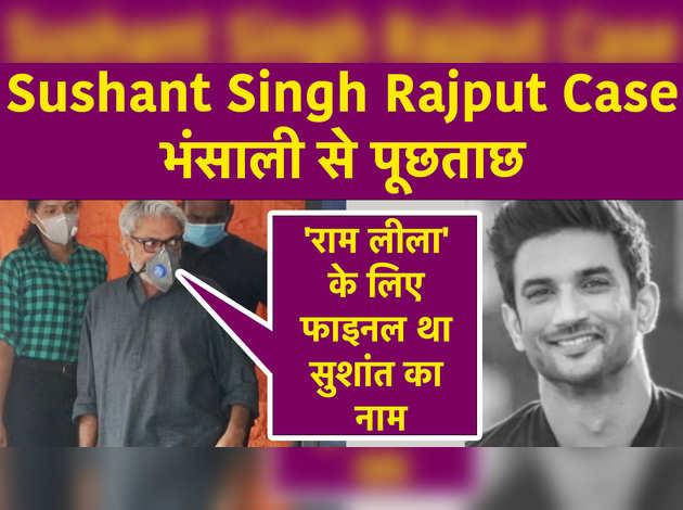 Sushant Singh Rajput Case: भंसाली ने पूछताछ में खोला सबसे बड़ा राज़